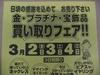 金買取H24・3.JPG